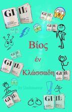 Βίος έν Κλάσσαδη (con lo iota sottoscritto) by Li_meow