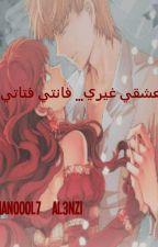 لن تعشقي غيري ...فانتي فتاتي by mano0ol7_al3nzi
