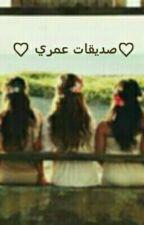 صديقات عمري by meeshoo1