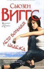 Лето больших надежд -Сьюзен Виггс by AidaTaova