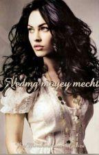 Ведьма моей мечты by _ml_171