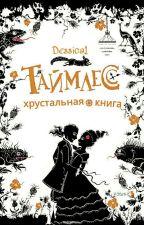 Таймлесс 4. Хрустальная книга by Dessica1