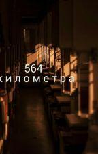564 километра by uzunovaa