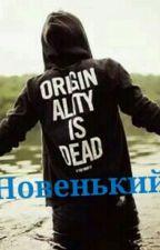 Новенький by YA_Zloi_i_Silnj