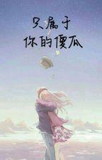 我吻了你,嫁给我吧 by shumo_