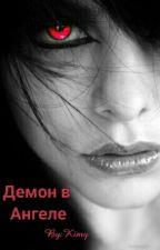 Демон в Ангеле by Kimy_Sunrise