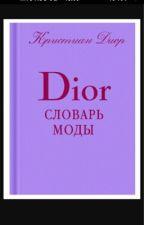 Dior.Словарь моды by saidkaa
