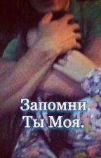 Запомни, Ты Моя. by Elnarka77