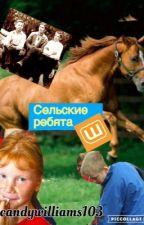 Сельские Ребята❗ by candywilliams103