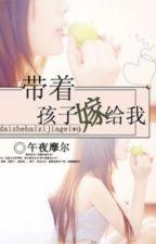 [BH] Mang Theo Hài Tử Gả Cho Ta by l_lShinl_l