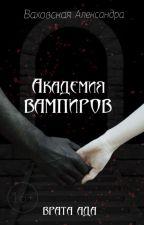 Академия вампиров. Врата ада.  by AleksandraVahovskaya