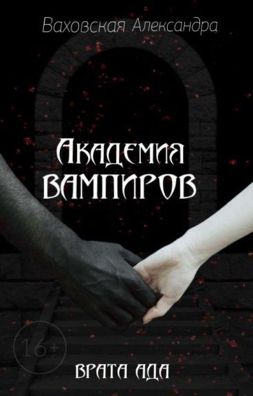 Академия вампиров. Врата ада.