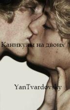 Каникулы на двоих by YanTvardovsky