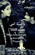 """وصية أمي """"قيد التعديل""""  by Gamar_zaman"""