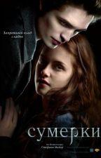 Сумерки/ Twilight. Автор: Стефани Майер. by Valerija1999