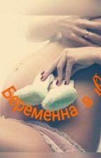 Беременна в 16? by annnnnakuz