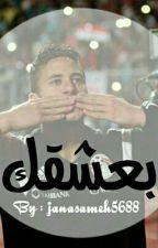 بعشقك ❤ by janasameh74