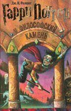 Гарри Поттер и философский камень by mashamus