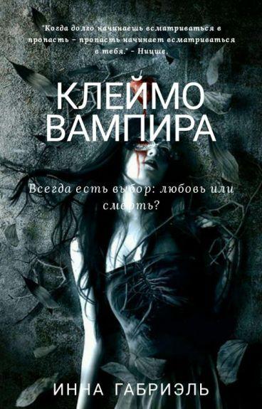 Клеймо вампира