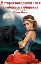 История попаданки или я влюбилась в оборотня by azz170499