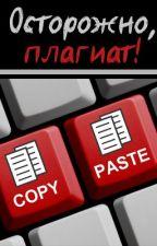 Осторожно, плагиат! by stopplagiat