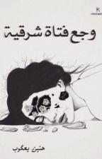 وجع فتاة شرقية  by HanenYacoub