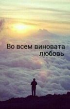 Во всем виновата Любовь... by Alena3578