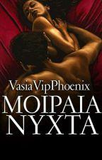 ΜΟΙΡΑΙΑ ΝΥΧΤΑ {Wattys2016} by VasiaVipPhoenix