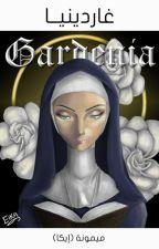 غاردينيا by Eikaswan