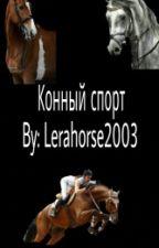 Конный спорт by Lerahorse2003