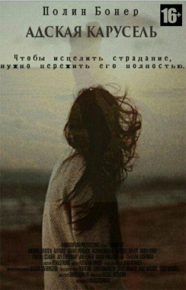 Адская карусель [РЕДАКТИРУЕТСЯ]