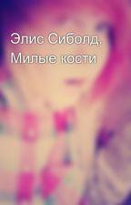 Элис Сиболд. Милые кости by sasha_vihni