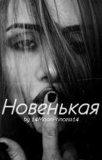 Новенькая by 14MoonPrincess14
