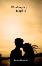 Κλειδωμένη Καρδιά {MGWLove} by IreneKoroni