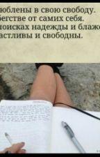 50 Дней до моего самоубийства Жизнь после Смерти by Bestaeva1