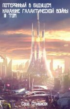 Потерянный в Будущем. Том 3: Накануне галактической войны by Aleks26Skvortts