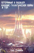 Потерянный в Будущем. Том 3: Накануне царской войны by Aleks26Skvortts