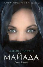 Майада. Дочь Ирака by Chastiz