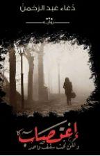 إغتصاب ولكن تحت سقف واحد!(الكاتبه دعاء عبد الرحمن) by Reree_Malik
