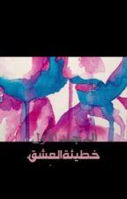 خطيئةالعِشق,المُجلد الأول. by Aljad9