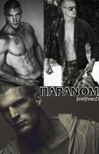 ΠΑΡΑΝΟΜΑ by joinyourlife1