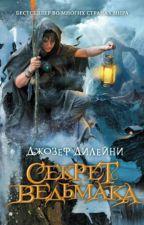 Дилейни Джозеф - Секрет Ведьмака by grin_26