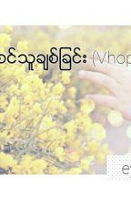 ♡ ျဖဴစင္သူခ်စ္ျခင္း♡ (Vhope) by user20415