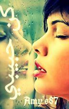 كن حبيبي by Amys87