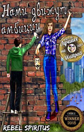 Нами движут амбиции by imaginasion02