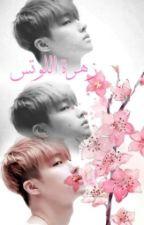 زهرة اللوتس by hanbin__