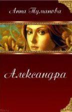 Анна Туманова   Александра by lovuschka