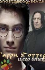 Гарри Поттер и его отец by anastaseagyseva111