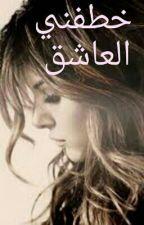 خطفني العاشق by ABSDAF