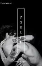 изверг #1 [Larry Stylinson] [Mpreg] (Demonio) by Danny_TommoLS